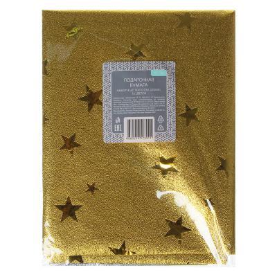 207-067 Набор подарочной бумаги 4 шт, 50х70 см, (20х30) 16 цветов