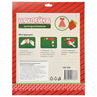 336-340 Наклейка декоративная СНОУ БУМ 24,5х31,5 см, 8 дизайнов