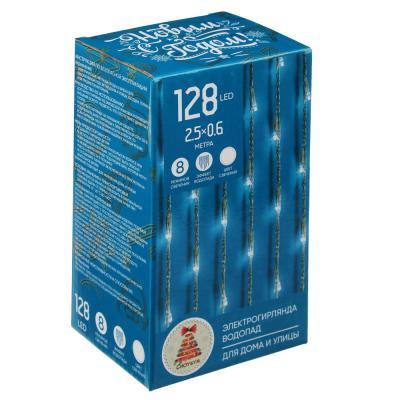 351-512 Гирлянда электрическая Бахрома 2,5х0,6 м, 128 LED, с эффектом белого водопада, 8 режимов, 220В