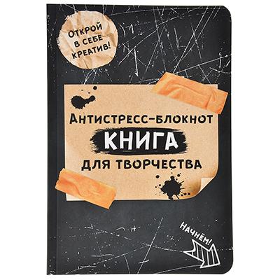 290-239 ХОББИХИТ Книга для творчества, 56 стр., бумага, 14x21см