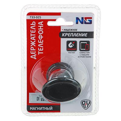 733-025 NEW GALAXY Держатель телефона магнитный, универсальный, металл
