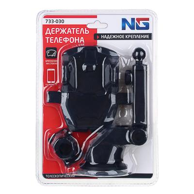 733-030 NEW GALAXY Держатель телефона на присоске, телескопический, раздвижной, 55-85мм, пластик