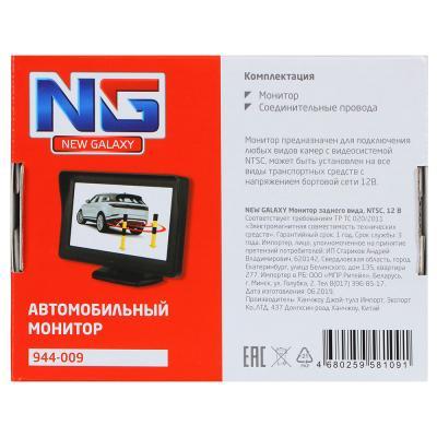 944-009 NEW GALAXY Монитор заднего вида, NTSC, 12 В