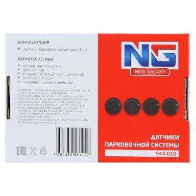 944-010 NEW GALAXY Набор датчиков парктроника 4 шт, 22мм, черный