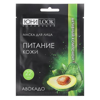 330-352 Маска для лица ЮниLook, питательная с авокадо, 22 мл