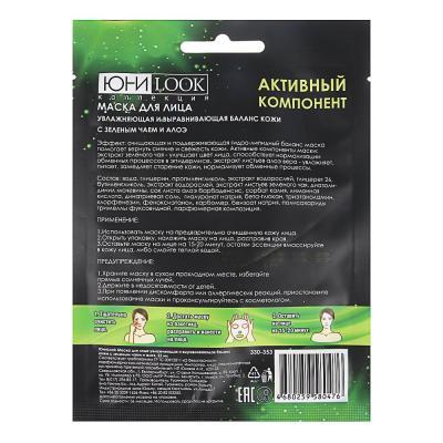 330-353 Маска для лица ЮниLook, с зеленым чаем и алоэ, 22 мл