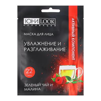 330-354 ЮниLook Маска для лица увлажняющая и разглаживающая с зеленым чаем и малиной, 22мл