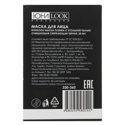 330-360 ЮниLook Маска-пленка с угольной пылью очищающая сверкающая черная, 20 мл