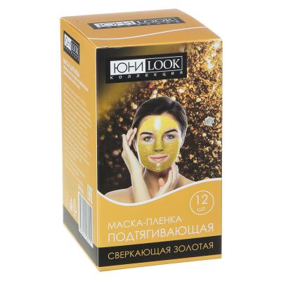330-361 Маска-пленка для лица ЮниLook, подтягивающая золотая, 20 мл