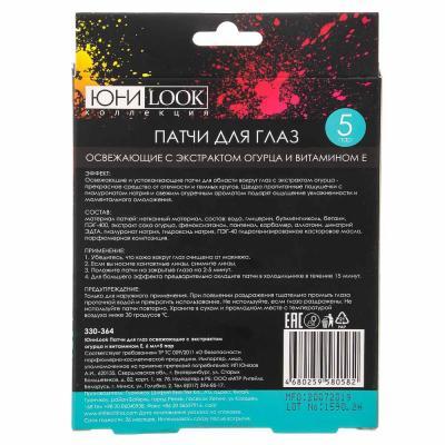 330-364 ЮниLook Патчи для глаз освежающие с экстрактом огурца и витамином Е, 6млх5пар