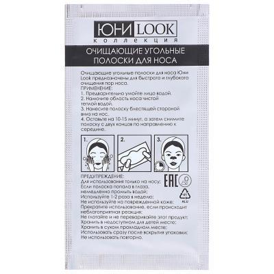 330-368 Полоски очищающие для носа с углем ЮниLook, 6 шт