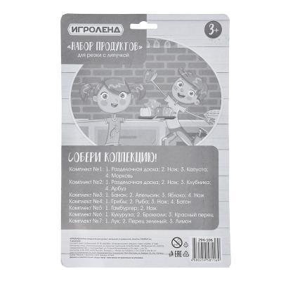 294-106 ИГРОЛЕНД Набор продуктов для резки с липучкой, 6 пр., пластик, 20х30х5см, 7 дизайнов
