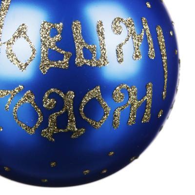 """368-063 Елочный шар ручной работы СНОУ БУМ """"С Новым годом"""", 85 мм, стекло, 4 дизайна"""