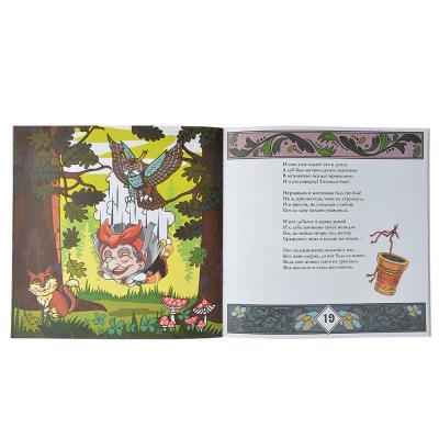 """837-110 ХОББИХИТ Книга """"Сказка для взрослых детей"""", бумага, 21х30см, 36стр."""