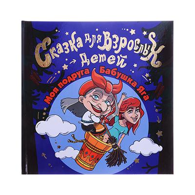 """837-111 ХОББИХИТ Книга """"Сказка для взрослых детей"""" подарочное издание, бумага, 21х30см, 36стр."""