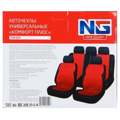 798-069 NEW GALAXY Авточехлы 9 пр., MESH, PVC, 3 замка, Airbag, черный/красный