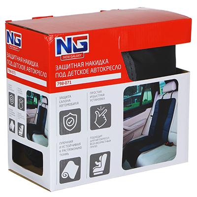 798-071 NEW GALAXY Накидка защитная под детское кресло 1 пр, 99х47 см, оксфорд, черный/серый