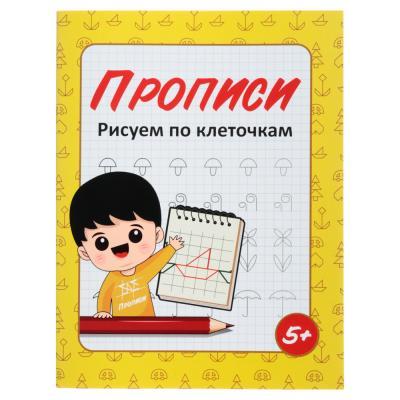 857-113 ХОББИХИТ Прописи черно-белые, бумага, 16х21см, 16стр, 5 дизайнов