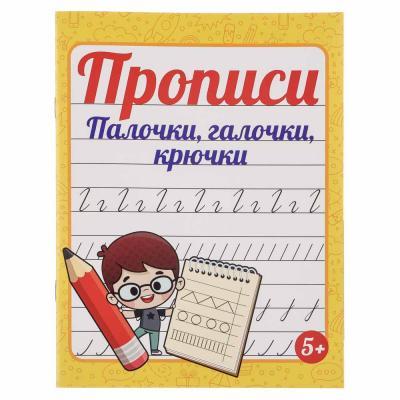 857-114 ХОББИХИТ Прописи цветные, бумага, 16х21см, 16стр, 5 дизайнов