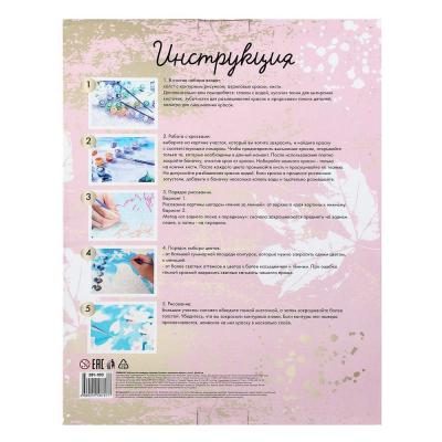 281-180 ХОББИХИТ Картина по номерам, комплект (основа, акриловые краски, кисть), 30х40см, 12 дизайнов