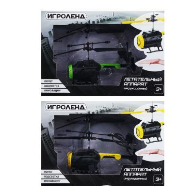 293-044 ИГРОЛЕНД Аппарат летательный индукц., полет от руки, 1канал, АКБ, ЗУ, пласт., 23,3х6х16,2см, 2 цвета