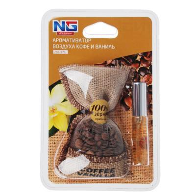 794-571 NEW GALAXY Ароматизатор пакетик с кофе, 3 аромата: кофе, капучино, кофе и ваниль