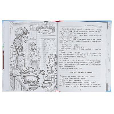 """837-112 ПРОФ-ПРЕСС Книга """"Библиотека школьника"""", бумага, картон, 16,5x21,5x1см, 96стр., 6-12 дизайнов"""