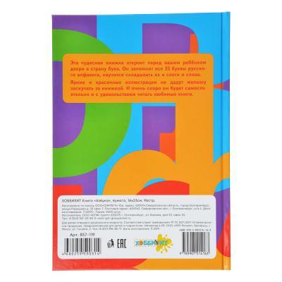 """857-119 ХОББИХИТ Книга """"Азбука"""", бумага, 16х23см, 96стр."""