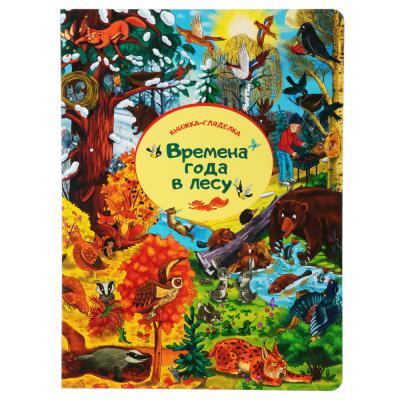 "837-116 ХОББИХИТ Книга-гляделка ""Времена года в лесу"", картон, 23х31см, 8стр."