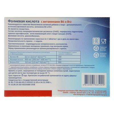 015-100 Фолиевая кислота, с витаминами В6 и В12, табл. 0,1г, № 50