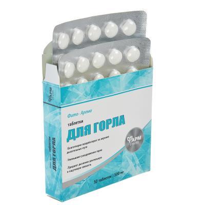 "015-101 Таблетки для горла ""Фито-Арома"", 500 мг, № 50"