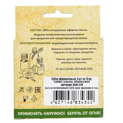364-218 Набор эфирных масел 3шт: анис, сосна, апельсин, 10мл