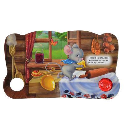 836-015 АЗБУКВАРИК Книга интерактивная, 1 кнопка, 6 стр., картон, 15x17,5 см, 6 дизайнов
