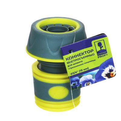 169-026 INBLOOM PROF+ Коннектор быстросъемный для шланга 3/4, обрезиненное покрытие ABS