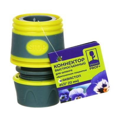 169-029 INBLOOM PROF+ Коннектор быстросъемный для шланга 1/2 с аквастопом, обрезиненное покрытие ABS