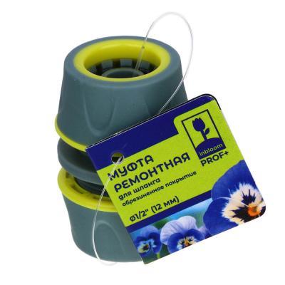 169-030 INBLOOM PROF+ Муфта ремонтная для шланга 1/2, обрезиненное покрытие ABS