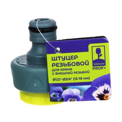 169-031 INBLOOM PROF+ Штуцер резбовой 1/2 -3/4 для крана с внешней резбой