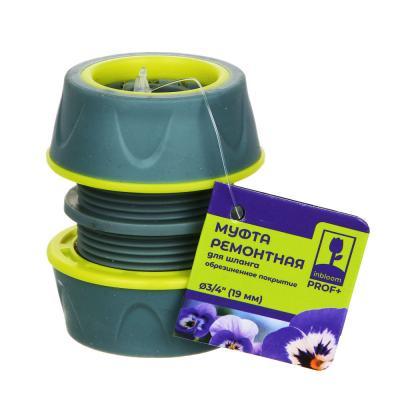 169-033 INBLOOM PROF+ Муфта ремонтная для шланга 3/4 обрезиненное покрытие ABS