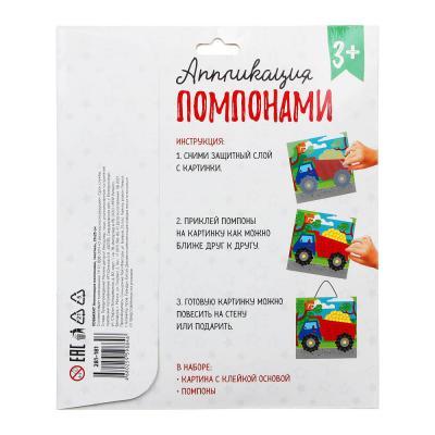281-181 ХОББИХИТ Аппликация помпонами, текстиль, 21х25см, 4 дизайна