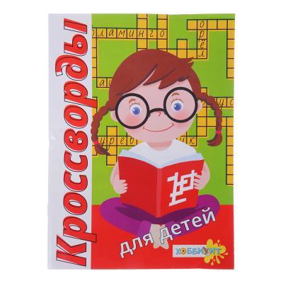 857-122 ХОББИХИТ Кроссворды для детей, 32 стр., бумага, 14,3х20см, 2 дизайна