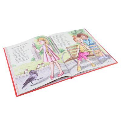 """837-130 Книга И.Резник """"Стихи для детей"""", бумага, картон, 22х29см, 96стр."""