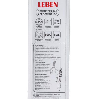 263-013 LEBEN Зубная щетка электрическая, круглая, 2 насадки в комплекте, 1хАA, 8000 об/мин