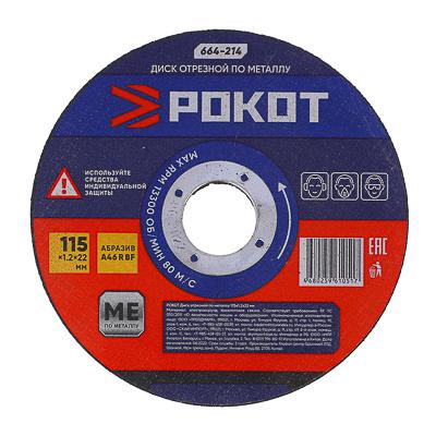 РОКОТ Диск отрезной по металлу 115х1,2х22мм