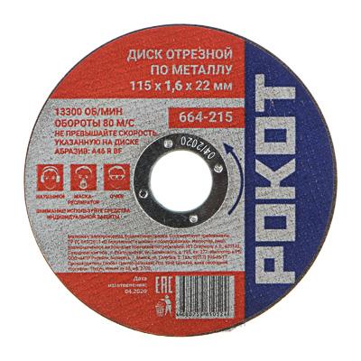 664-215 РОКОТ Диск отрезной по металлу 115х1,6х22мм