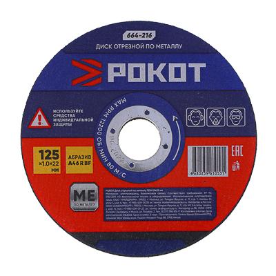 664-216 РОКОТ Диск отрезной по металлу 125х1,0х22мм