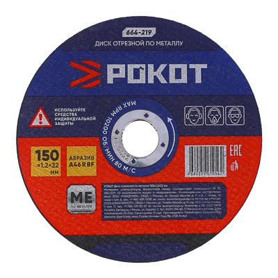 664-219 РОКОТ Диск отрезной по металлу 150х1,2х22мм