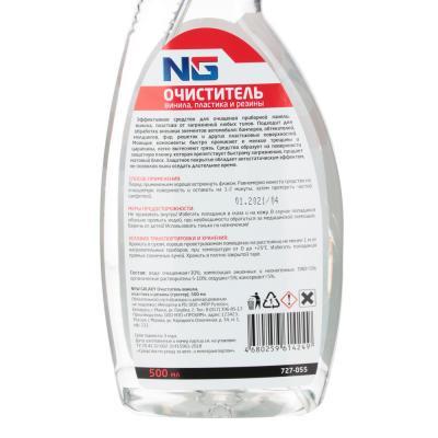 727-055 NEW GALAXY Очиститель винила, пластика и резины (триггер), 500 мл