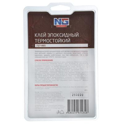 "727-065 NEW GALAXY Клей эпоксидный ""TERMO"", 2-х компонент., термостойкий (+250 С), 80 гр."