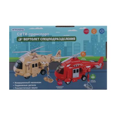 292-214 ИГРОЛЕНД Вертолет спец.подразделений, ABS, 3хLR44, свет, звук, инерция, 24?10,5?15,5см, 5 дизайнов
