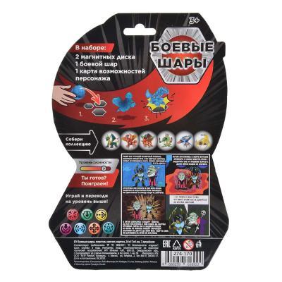 274-170 BY Боевые шары, ABS, магнит, картон, 24,5х17,5х5см, 7 дизайнов